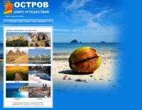 Сайт туристической компании Бюро Путешествий